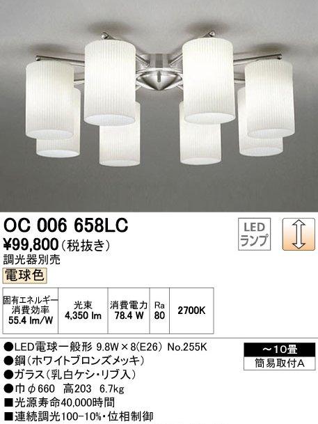 OC006658LCオーデリックLEDシャンデリア8灯用(電球色)取付簡易型