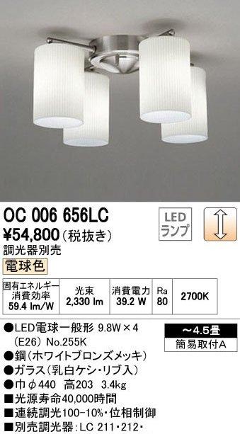 OC006656LCオーデリックLEDシャンデリア4灯用(電球色)取付簡易型