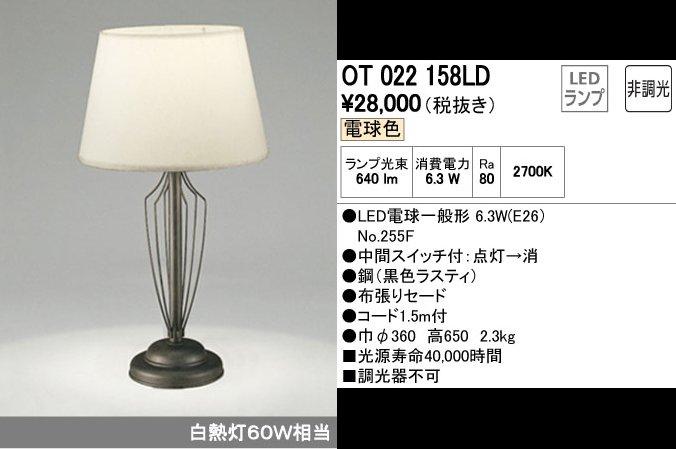 OT022158LDオーデリックLEDスタンドライトLED電球色