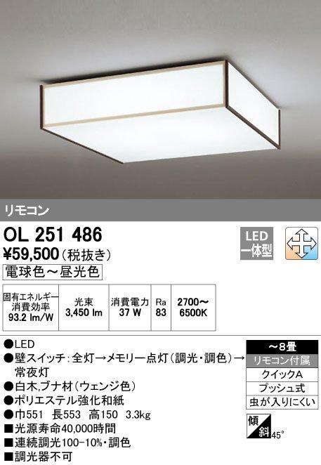 OL251486オーデリックLEDシーリングライトLED昼光色~電球色