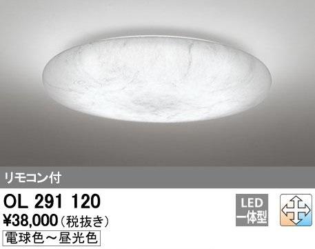 OL291120オーデリックLEDシーリングライト在庫限り大特価