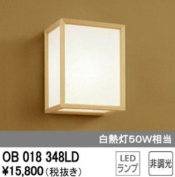 OB018348LDオーデリックブラケットライト在庫限り 大特価