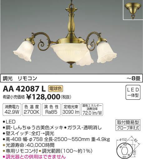 シャンデリア(電球色)AA42087Lコイズミ取付簡易型