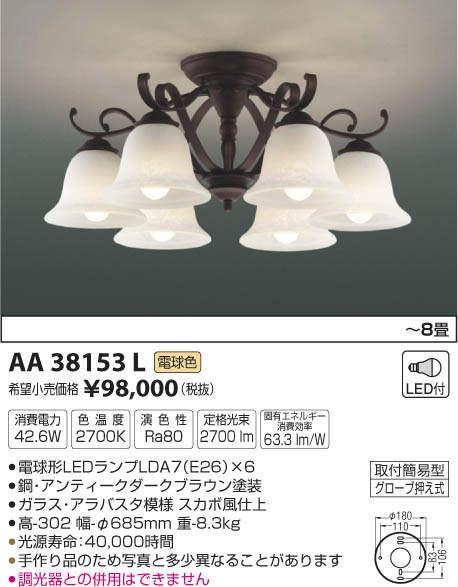シャンデリア(電球色)AA38153Lコイズミ取付簡易型