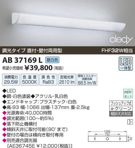 LEDブラケットAB37169Lコイズミ電気工事必要