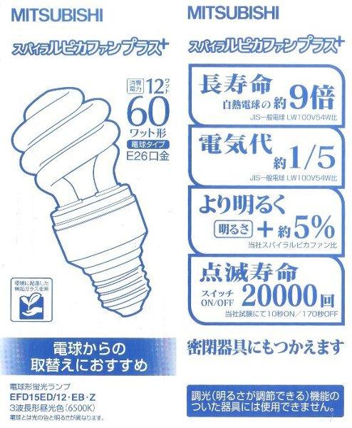 電球形蛍光灯 EFD15ED/12-EB-Z 三菱ルピカ 当店倉庫在庫有 翌営業日出荷予定(欠品の場合取り寄せ)
