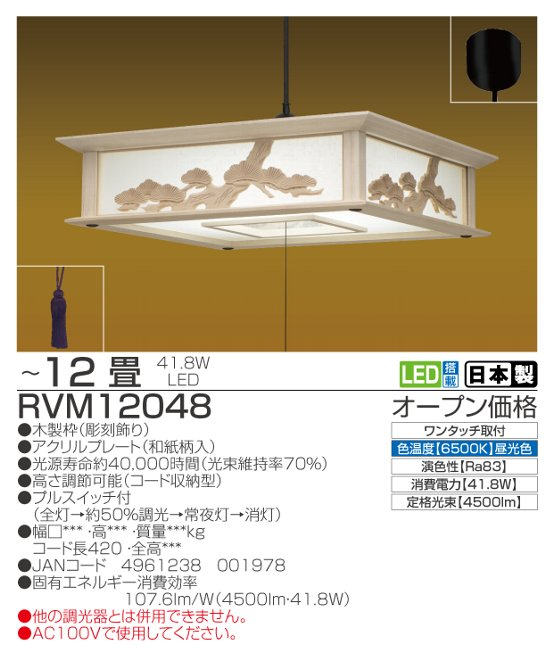 LEDペンダントライトRVM12048昼光色ワンタッチ取付