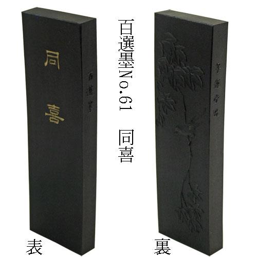 09260 墨運堂 百選墨No.61 同喜 8.5丁型