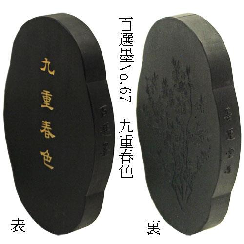 09266 墨運堂 百選墨No.67 九重春色 7.2丁型