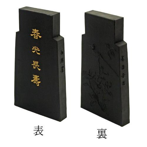 09267 墨運堂 百選墨No.68 春光長春 7.0丁型