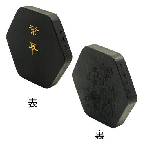 09273 墨運堂 百選墨No.74 榮華 8.5丁型