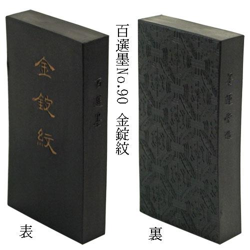 09289 墨運堂 百選墨No.90 金錠紋 9.0丁型