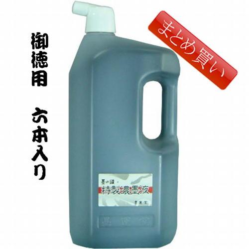 12003b 墨運堂 特製濃墨液 2.0 L  【まとめ買い6本入り】 RP