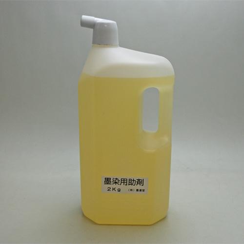 染色用品 墨運堂 墨染墨液用助剤 2.0kg (13322) 墨染め染色液体墨 着剤 助剤 染色