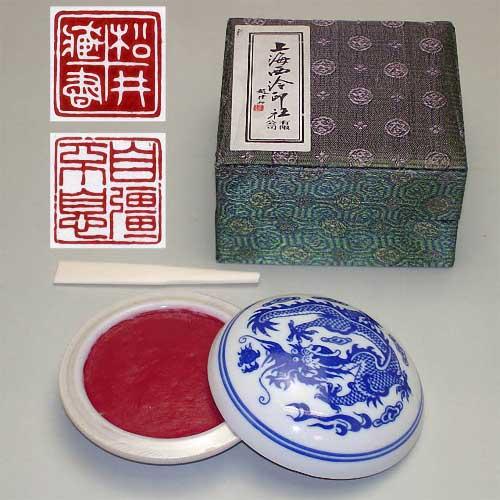 書道用品 篆刻用 印泥 美麗 二両装60g 上海西冷印社製 510013 (601030) 印肉 押印 朱肉