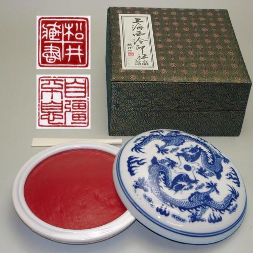 書道用品 篆刻用 印泥 美麗 十両装300g 上海西冷印社製 510015 (601032) 印泥 上海西冷印社 印肉 押印 朱肉