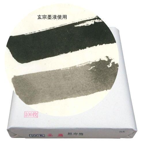603323 純手漉き画仙紙 鳳寿箋 半切 100枚