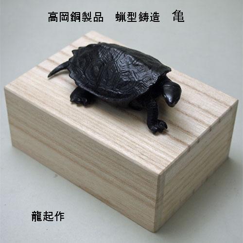 書道用品 高岡銅製品 書鎮にも使える蝋型鋳造「亀」 野上龍起作 (606246) 高級文鎮 記念品 ギフト