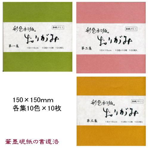 美濃和紙を日本の伝統色で染めました 和紙製品 折り紙 美濃和紙 おりがみ10色×各10枚 100枚入り 選択 【メール便対応可】 (608004s) 美濃和紙 和紙 折り紙 和紙 おり紙 日本伝統色