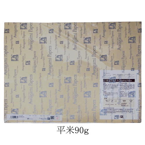 OA用紙 アワガミ エディショニングペーパー 北方セレクト 平米90g 幅52cm×長さ43cm (四方耳付) 25枚入り 3516124 (609405) 阿波紙 エディショニング 和紙