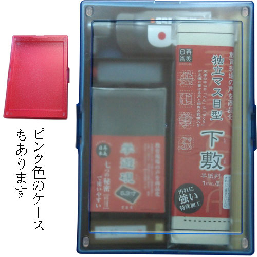 書道用品 大人の書道セット 漢字用携帯セット (610324s) 本格書道用具セット書道 セット 大人 用書道セット 大人 大人の書道セット