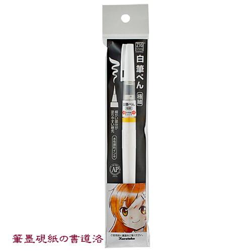 Kuretake ZIG CNBW-01S White Brush Pen
