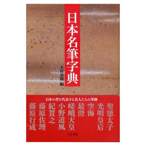 800110 日本名筆字典 A5判変形880頁  天来書院