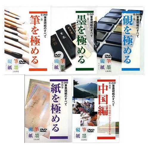 800210 DVD 筆墨硯紙のすべて 全五巻セット  天来書院 【メール便対応】
