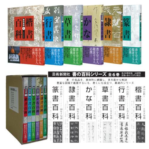 800652 書の百科シリーズ全6冊セット A4変形 各200頁前後  芸術新聞社