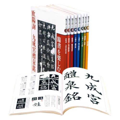 801664 臨書を楽しむ 全8巻セット 二玄社