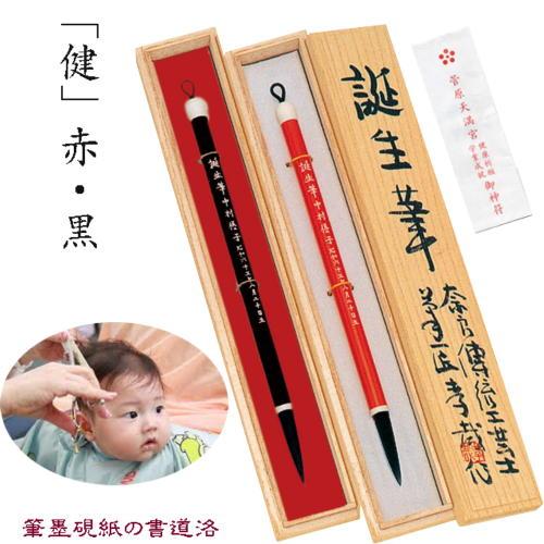 あかしや誕生筆(あかちゃん筆)桐箱入り・試書大色紙(掛軸タトウ付き)健 軸色選択 (900004s) 赤ちゃん筆 赤ちゃん 筆 胎毛筆 髪の毛 記念