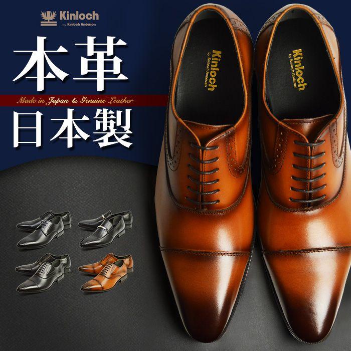 【Kinloch Anderson キンロック アンダーソン】ビジネスシューズ メンズ 日本製 本革 革靴 フォーマル 紳士靴 レザー 幅広 3EEE 制菌 消臭 吸水 速乾 ドレスシューズ 靴 メンズシューズ kka160035/2020 春 新生活