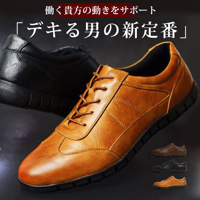 【送料無料】ビジネスシューズ メンズ 走れるビジネス スニーカー 革靴 コンフォートシューズ サイドゴア スリッポン ランニング ウォーキングシューズ 紳士靴 防滑 屈曲性 靴 メンズシューズ/【あす楽対応】2020 春 新生活