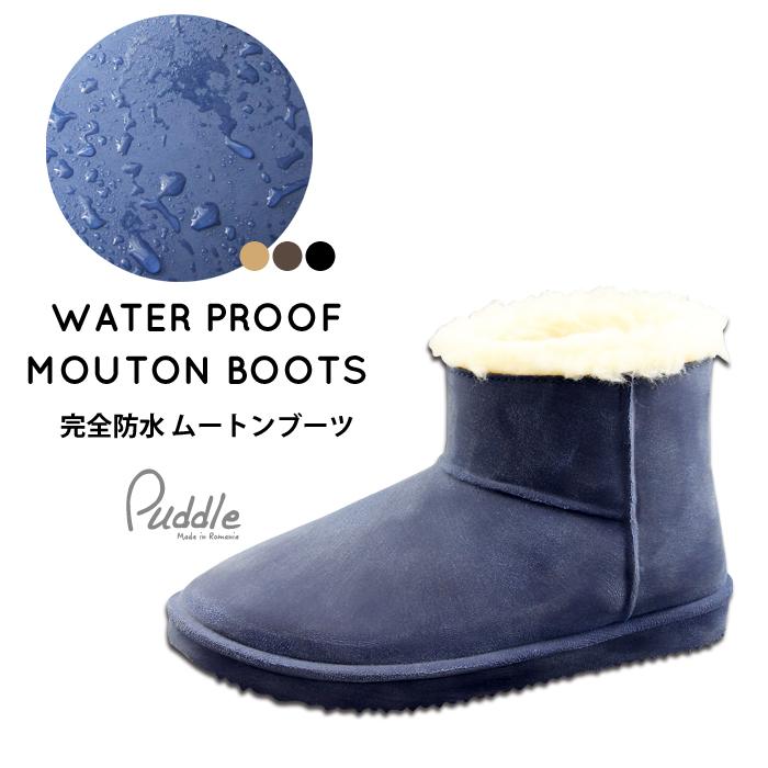完全防水 ショートムートンブーツ スタイリッシュ ヨーロピアン デザイン Made in Romania ウォータープルーフ 防寒 ブーツ ファー メンズ レディース あす楽対応<BR>