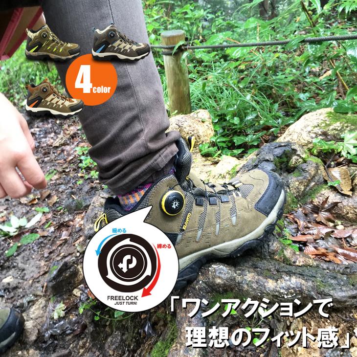 フリーロックディスクシステム トレッキングシューズ エルカント EL-810【メンズ】【レディース】【あす楽対応】【メンズ】【レディース】【あす楽対応】屋久島 富士山 登山 ハイキング キャンプ サバゲー