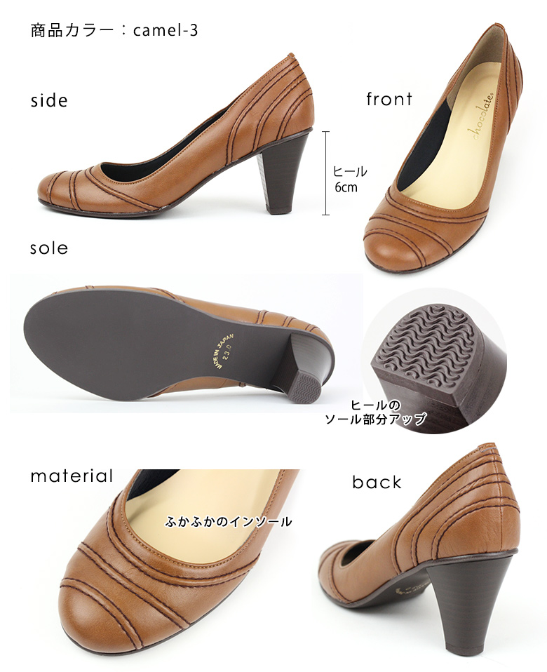 Soft or made in Japan ★ 6 cm thick heel stitch round toe pumps