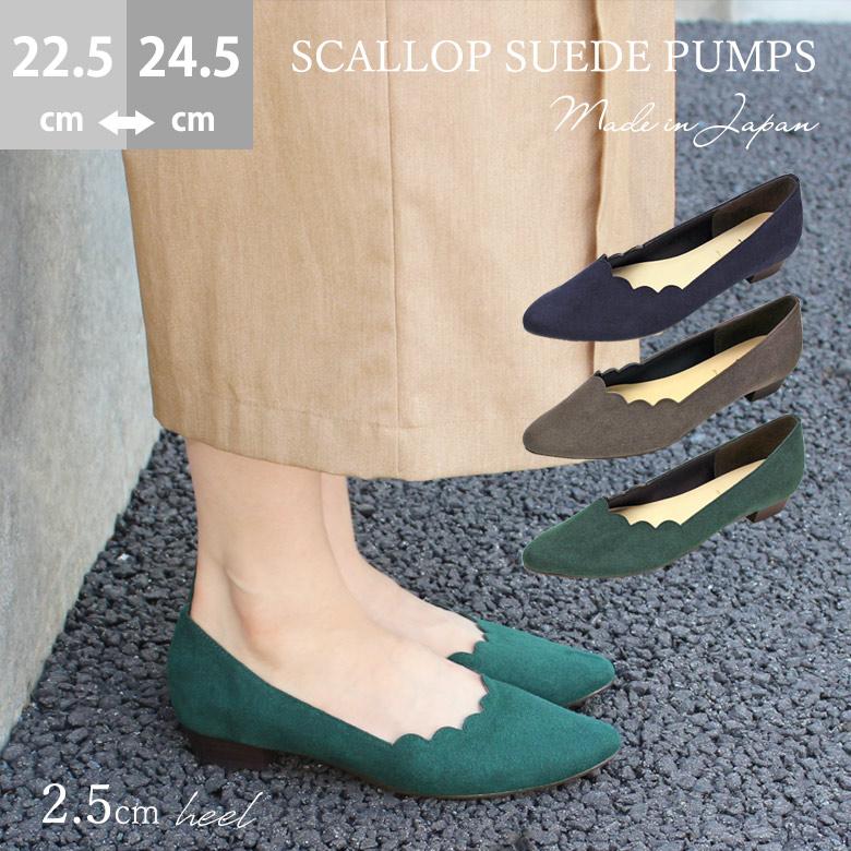 履き口のスカラップカットが魅力的なパンプス 程よい高さのヒールとやわらかい素材で歩きやすい 送料無料 日本製 スカラップ パンプス 2.5cmヒール ポインテッド スエード ローヒール 合皮 ブラック グリーン 18%OFF 出荷 グレー 22.5cm ブルー 23cm 23.5cm 24cm 24.5cm