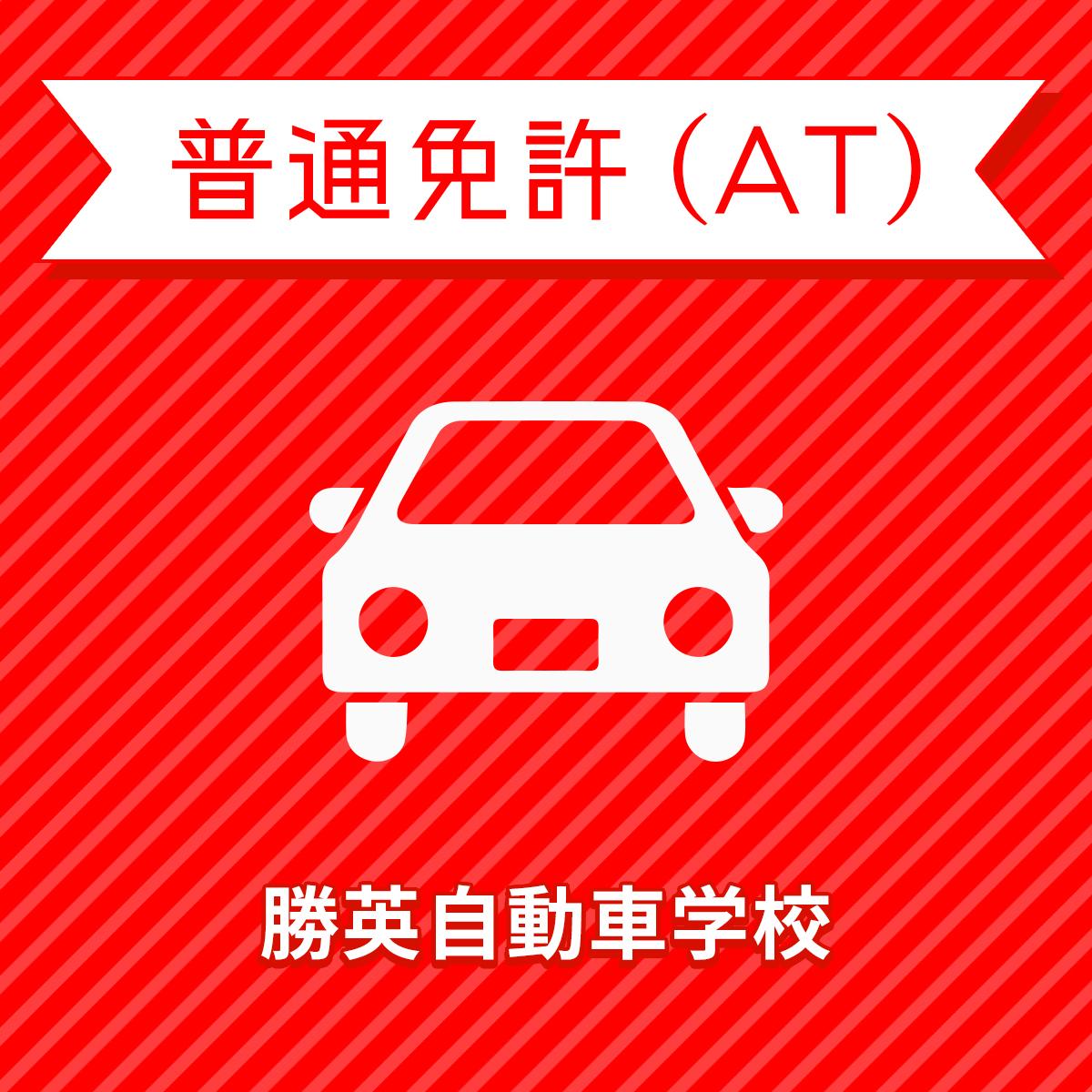 【岡山県勝田郡】普通車ATコース(一般料金)