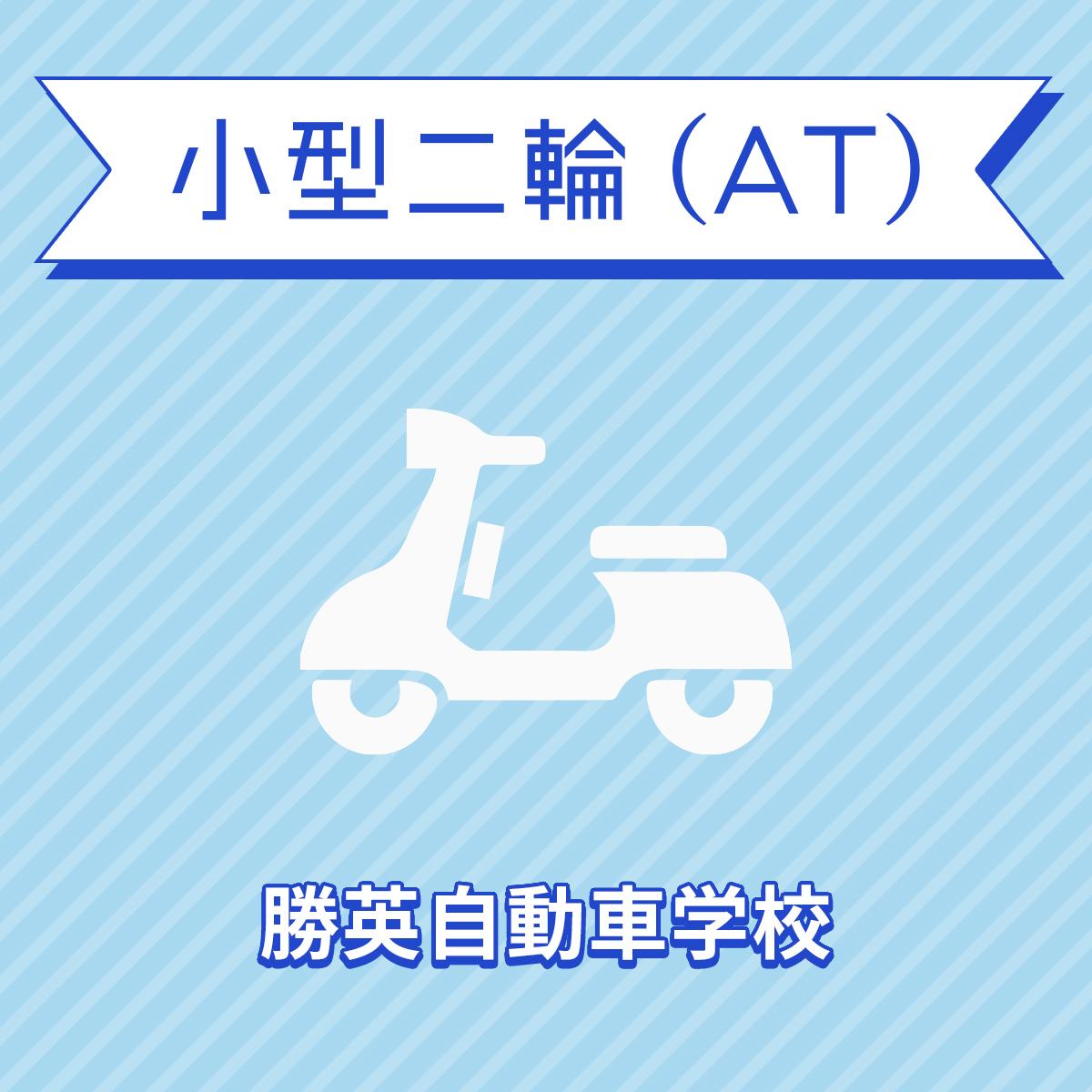 【岡山県勝田郡】小型二輪ATコース(一般料金)<免許なし/原付免許所持対象>