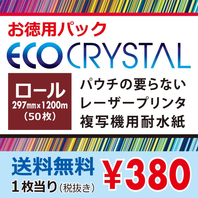 297×1200 エコクリスタル【ECO CRYSTAL】 50枚【TOMOEGAWA】【デザイン・製図用品 良質文具取扱いショップ トモエ堂】