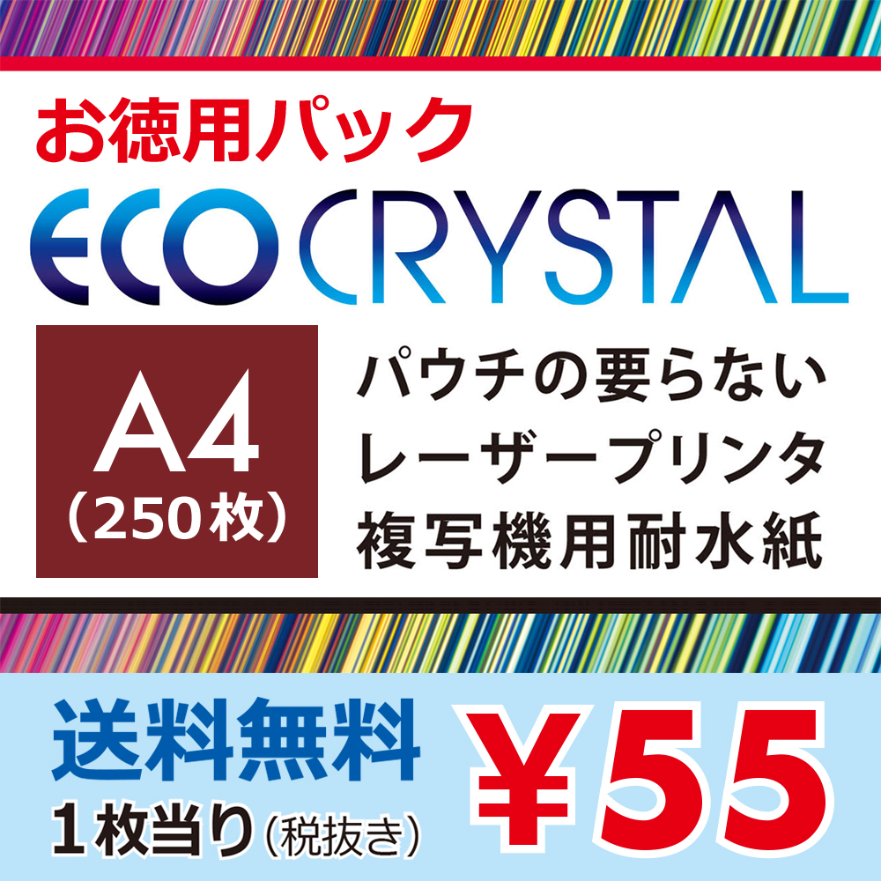 A4 エコクリスタル【ECO CRYSTAL】 250枚【TOMOEGAWA】【デザイン・製図用品 良質文具取扱いショップ トモエ堂】