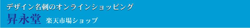 昇永堂:名刺作成 名刺印刷 デザイン名刺はおまかせください