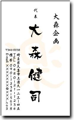 縦型で真ん中にカラーの筆文字 大きめのカラー筆文字が印象深い名刺です 名刺作成 名刺印刷 デザイン名刺はおまかせ 送料無料 ランキングTOP10 クロネコDM便 名刺 筆文字名刺 印刷 ケース付 1セット100枚 縦型 新品 一文字デザイン4 作成