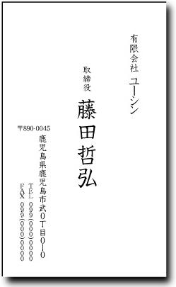 <title>日本で一番多くの方に使用されている縦型縦書きのモノクロの名刺を作成いたします 名刺作成 名刺印刷 デザイン名刺はおまかせ 送料無料 クロネコDM便 格安SALEスタート 名刺 作成 印刷 モノクロビジネス名刺 縦型 縦書き 1セット100枚 ケース付</title>