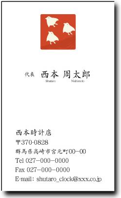 日本古来の絵には幸せを呼ぶ千鳥がよく描かれています 群れて飛んでいる千鳥をデザインしました 名刺作成 名刺印刷 デザイン名刺はおまかせ 送料無料 クロネコDM便 名刺 作成 縦型 大好評です ケース付 和風名刺 千鳥 1セット100枚 激安☆超特価 印刷