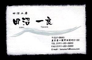 名刺 作成 名刺 印刷【筆文字和紙名刺・アートデザイン2 (高級耳付き手すき和紙)(1セット50枚)】