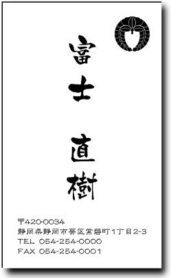 縦型の家紋名刺 オーソドックスな感じに仕上げました 名刺作成 名刺印刷 デザイン名刺はおまかせ 送料無料 流行 クロネコDM便 名刺 作成 デザイン5 1セット100枚 印刷 縦型 ケース付 家紋名刺