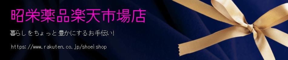昭栄薬品楽天市場店:こんなの欲しかったと言われるようなアイテムを取り揃えて参ります!