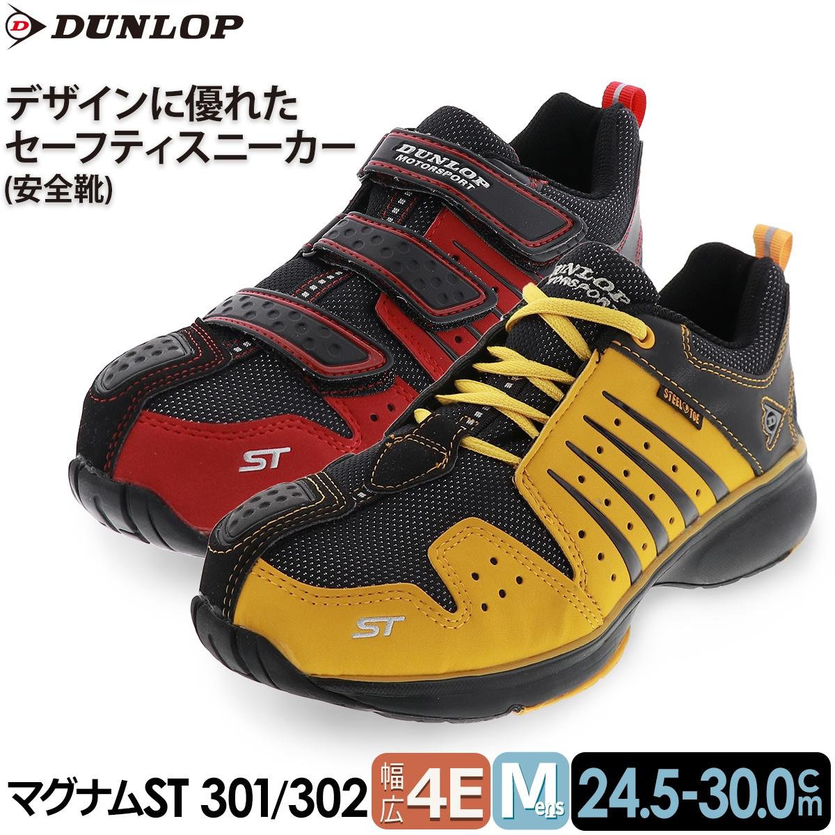 安全靴 メンズ セーフティー スニーカー 作業靴 ダンロップ DUNLOP マグナム ST 301/302 イエロー レッド 軽量 幅広 つま先安心
