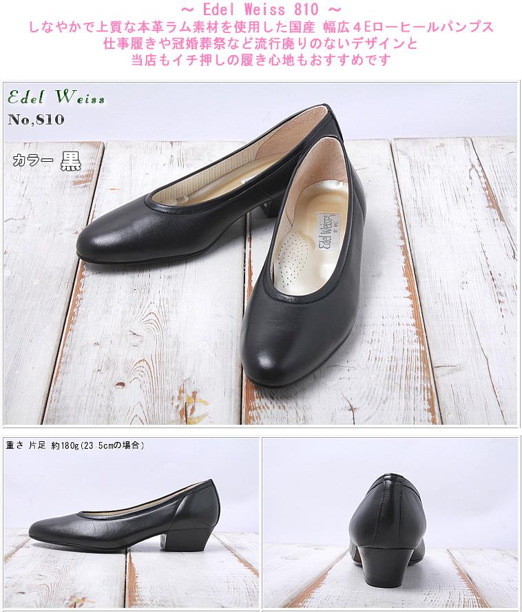 【送料無料!】【激安!】Edel Weiss 810 ブラック 黒色 エーデルワイス レディース用 国産 幅広4E ヒールパンプス 冠婚葬祭 フォーマル 靴 21.5-25cm